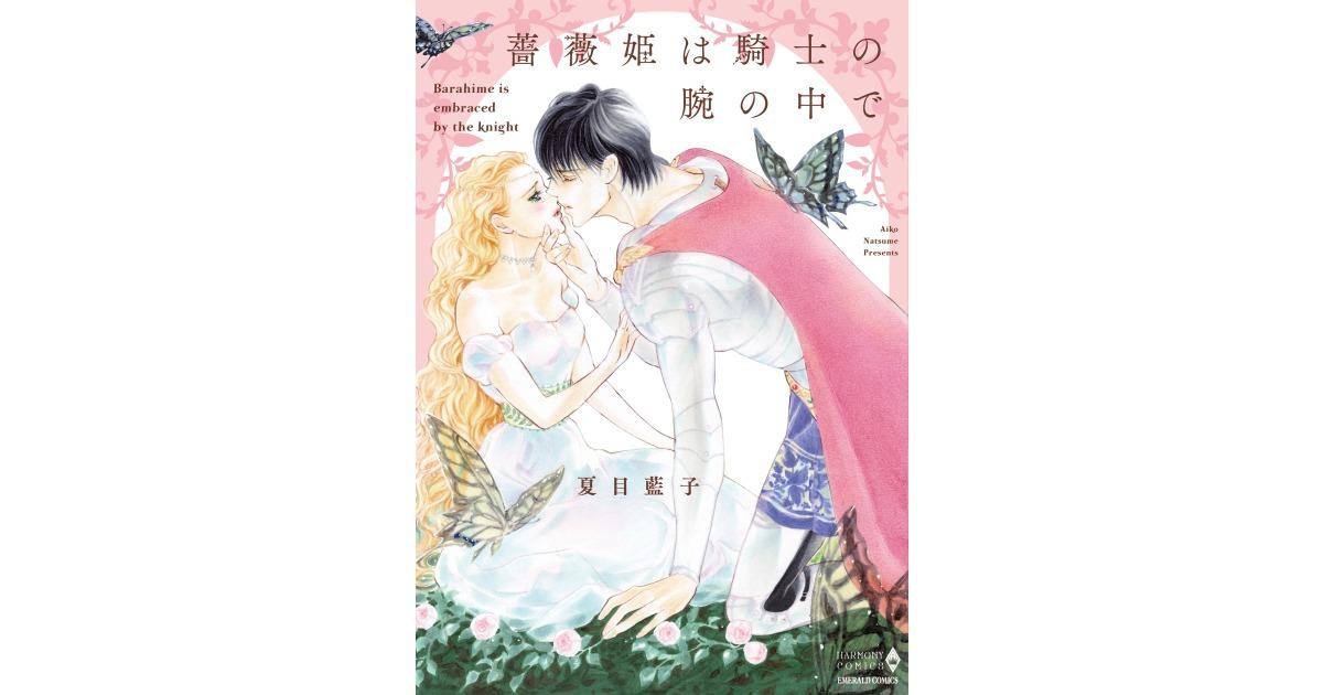 薔薇姫は騎士の腕の中で