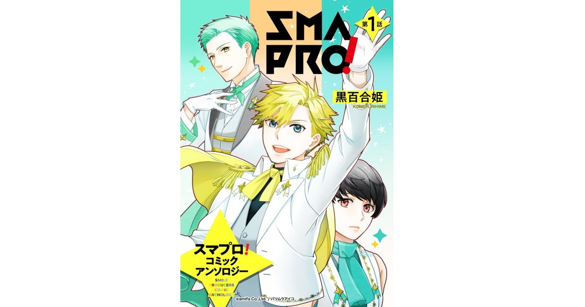 6/22発売『スマプロ!コミックアンソロジー』書店特典 配布店舗のお知らせ