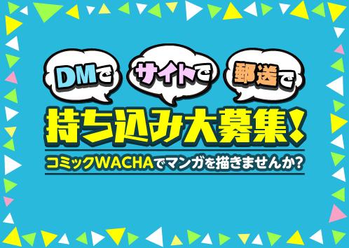 wacha_mochikomi
